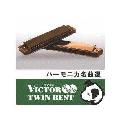 森本恵夫/ハーモニカ名曲選 (VICTOR TWIN BEST)