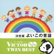 決定盤 よいこの童謡 (VICTOR TWIN BEST)