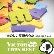 たのしい英語のうた ベスト・コレクション (VICTOR TWIN BEST)