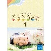 連続テレビ小説 ごちそうさん 完全版 Blu-rayBOX1