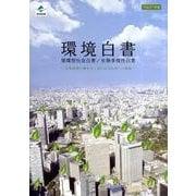 環境白書―循環型社会白書/生物多様性白書〈平成21年版〉地球環境の健全な一部となる経済への転換 [単行本]