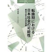 転換期における日本社会の可能性―維持可能な内発的発展(地方自治土曜講座ブックレット) [単行本]