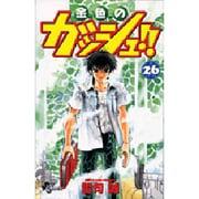 金色のガッシュ!! 26(少年サンデーコミックス) [コミック]