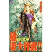 GS美神極楽大作戦 33(少年サンデーコミックス) [コミック]