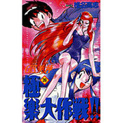 GS美神極楽大作戦 39(少年サンデーコミックス) [コミック]