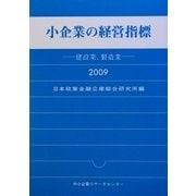 小企業の経営指標〈2009年版〉―建設業、製造業 [単行本]