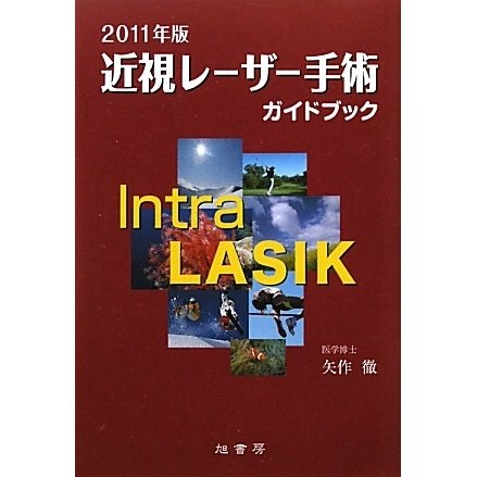 近視レーザー手術ガイドブック〈2011年版〉 [単行本]