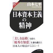 日本資本主義の精神(B選書) [単行本]