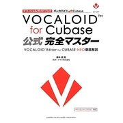 オフィシャルガイドブック ボーカロイドfor Cubase公式完全マスター―VOCALOID Editor for CUBASE NEO徹底解説 [単行本]