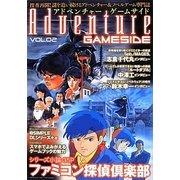アドベンチャーゲームサイド Vol.2 (GAMESIDE BOOKS) (ゲームサイドブックス) [単行本]