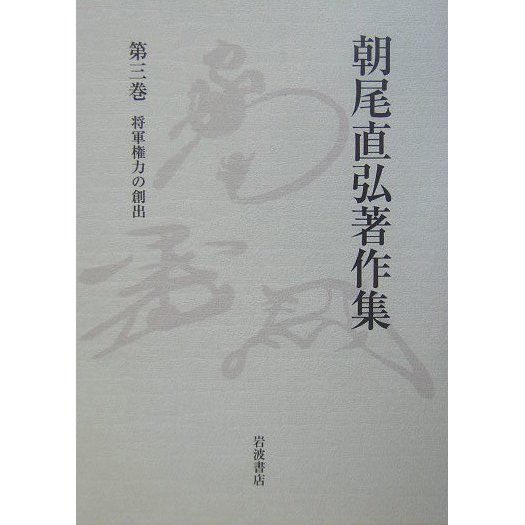 ヨドバシ.com - 朝尾直弘著作集...