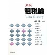 租税論 新版 [単行本]