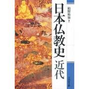 日本仏教史〈近代〉 [全集叢書]