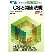 家電製品アドバイザー資格 CSと関連法規〈2014年版〉(家電製品資格シリーズ) [全集叢書]