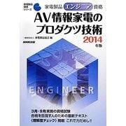 家電製品エンジニア資格 AV情報家電のプロダクツ技術〈2014年版〉(家電製品資格シリーズ) [全集叢書]