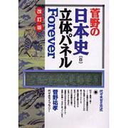 菅野の日本史B立体パネルForever [単行本]