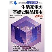 家電製品エンジニア資格 生活家電の基礎と製品技術〈2014年版〉(家電製品資格シリーズ) [全集叢書]