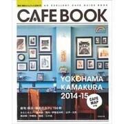 横浜、鎌倉カフェブック2014-15 SEIBIDOMOOK [ムックその他]
