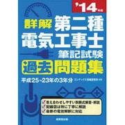 詳解 第二種電気工事士筆記試験過去問題集〈'14年版〉 [単行本]