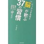 ビックリするほど「脳」が歓ぶ37の習慣-集中力思考力発想力がUPする!!(日文PLUS) [新書]