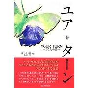 YOUR TURN―アート・ヴィレッジのTICKETを手にしたあなたがスピリチュアルをブランドにする方法 [単行本]