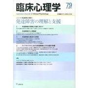 臨床心理学 Vol.14 No.1 [単行本]