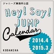 Hey!Say!JUMPオフィシャルカレンダー 2014.4 [ムックその他]