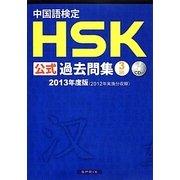 中国語検定HSK公式過去問集 3級〈2013年度版〉 [単行本]