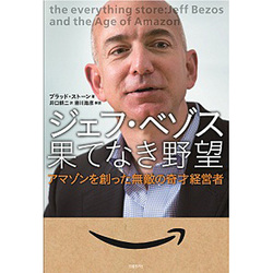 ヨドバシ.com - ジェフ・ベゾス 果てなき野望―アマゾンを創った無敵の ...