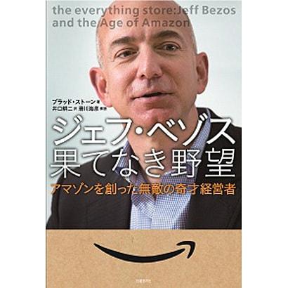 ジェフ・ベゾス 果てなき野望―アマゾンを創った無敵の奇才経営者 [単行本]