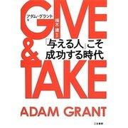 GIVE & TAKE―「与える人」こそ成功する時代 [単行本]