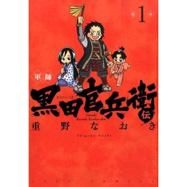 軍師黒田官兵衛伝 1(ジェッツコミックス) [コミック]