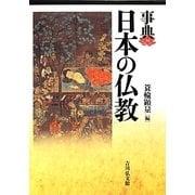 事典 日本の仏教 [事典辞典]