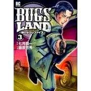 BUGS LAND<3>(ビッグ コミックス) [コミック]