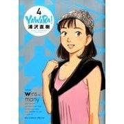 YAWARA! 完全版<4>(ビッグ コミックス) [コミック]