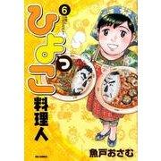 ひよっこ料理人<6>(ビッグ コミックス) [コミック]