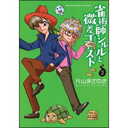 雀術師シルルと微差ゴースト 3(近代麻雀コミックス) [コミック]