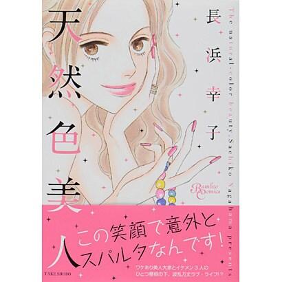 天然色美人(バンブー・コミックス) [コミック]