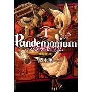 パンデモニウム ―魔術師の村―<1>(IKKI COMIX) [コミック]