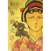 剣客商売 18(SPコミックス) [コミック]