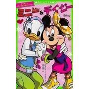 ミニー&デイジー―ディズニーベストフレンドストーリー(角川つばさ文庫) [新書]