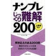 ナンプレじっくり難解200―上級者向け [新書]
