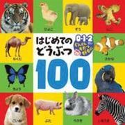はじめてのどうぶつ100 [図鑑]