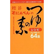 鰹節にんべんのつゆの素レシピ(ミニCookシリーズ) [単行本]