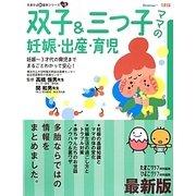最新版 双子&三つ子ママの妊娠・出産・育児(たまひよ新・基本シリーズ+α) [単行本]
