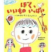 ぼく、いいものいっぱい―日本語で学ぶ子どもたち [絵本]