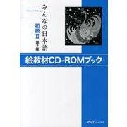 みんなの日本語 初級 2 絵教材CD-ROMブック 第2版 [単行本]