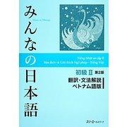 みんなの日本語初級〈2〉翻訳・文法解説 ベトナム語版 第2版 [単行本]