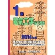 1級電気工事施工管理技術検定試験問題解説集録版〈2014年版〉 [単行本]