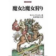 魔女と魔女狩り(刀水歴史全書) [全集叢書]